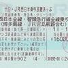 元日・JR西日本乗り放題きっぷ(グリーン車用・2011年元旦)