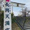 【テマリの名場面】桜・ツツジの名所 長岡天満宮×NARUTO