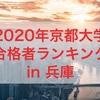【速報】2020年京都大学合格者ランキング in 兵庫