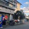 【尼崎市】笹の湯