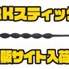 【エコワンポークルアー】多関節ポークルアー「RKスティック」通販サイト入荷!