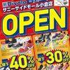 九州初出店の靴専門店「ディバロ」が小倉南区に10月27日オープン