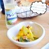 かぼちゃとセロリの爽やかフレンチサラダ☆野菜の下処理と保存法について…