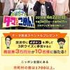 瓦の町が全国デビュー!!^^