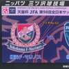 天皇杯3回戦 横浜F・マリノス VS 横浜FC