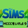 """""""シムズ4""""-MCCC MODを入れてみた"""