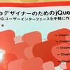 書籍『Webデザイナーのための jQuery入門』
