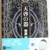 笠井潔「天啓の器」(双葉文庫)-1