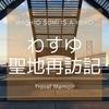 【わすゆ】鷲尾須美は勇者である聖地巡礼記(再訪編)