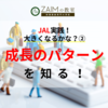 3-12 JAL実践!大きくなるかな?② 『成長のパターン』を知る!