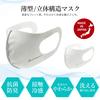 【2020年8月発売】ファイテンマスク(スーパーライト)|涼しく快適な肌あたり、洗って繰り返し使える