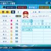 【パワプロ2020・再現選手】曹槍(赤壁高校)