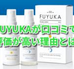 FUYUKAスカルプケアセットが口コミで評価が高い理由!育毛効果から成分まで検証しました
