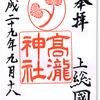 高瀧神社の御朱印(千葉・市原市)〜帰り道、2.73mの木造地蔵菩薩坐像に出逢う