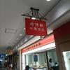 崎陽軒のシウマイはお弁当意外にも横浜駅で食べれます「崎陽軒 中華食堂」