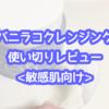【使い切りスキンケア】バニラコ♥クリーンイットゼロクレンジングバーム[ピュリファイング/敏感肌向け]使用感レビュー!