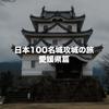 愛媛県内の日本100名城と続日本100名城を制覇してきました!