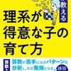 【父読書】「理系が得意な子の育て方」今木智隆