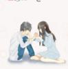 新作小説『恋の痛みを教えて』 /  MAKE.Books! #5【電子書籍 / Amazon Kindle 】