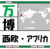 【上海万博】西ヨーロッパ・アフリカのパビリオン