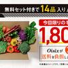 安全食材宅配オイシックスが18周年記念!いつもの2倍の14品目1,800円が税込・送料無料