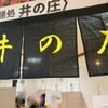 麺処 井の庄(広島三越激辛&熱々グルメフェア)辛辛魚らーめん