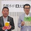 京都の書店員が選んだ「京都ガイド本大賞2015」、決定!