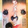 『モンチッチボン(本)』を購入しました!!
