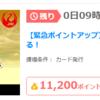 【ちょびリッチのおすすめ】JALカードをお得に発行するチャンス!緊急ポイントアップ11,200ポイント(2,912JALマイル相当)