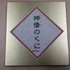 神のちからを借り、日本を発展させよう『神倭のくに』遊びました