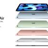 カラフル、パワフル、ワンダフル!新iPad Airにフルえた朝