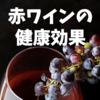 【認知症予防】お酒は百薬の長か?腸内細菌を健康にする赤ワインがおすすめ