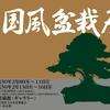 東京都美術館で毎年2月開催の『国風盆栽展』