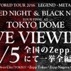 BABYMETAL 「TOKYO DOME 2days一挙見ライブ・ビューイング」 現在の各地の様子