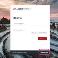 JALのグローバルウォレットが届いたので会員登録をしてみた