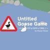 ガァと鳴いて、イタズラガチョウが登場! untitled goose game