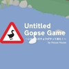 untitled goose game 攻略メモ (4面酒場ステージ)