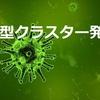 【気になるニュース】変異型クラスター発生!子供が多いのが気がかり(埼玉)。
