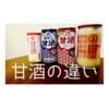 【検証】スーパーで買える甘酒の選び方と違い