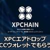 XPC(XPChain)エアドロップをCCウォレット(Discord内ウォレット)でもらう方法