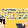 ローカル開発環境でワードプレスオリジナルデザインを開発しよう1開発環境編【HTML, CSS, JavaScript, PHP, WordPress初心者】