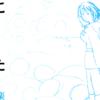 電脳マヴォのweb漫画『宮崎駿に人生を壊された女』が心に突き刺さる。