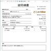 VB.NET(Windows Forms)で見積管理システムを作った