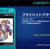 『G-MODEアーカイブス』のSteam展開が決定!ジー・モードの新作プロジェクト『OU』も発表に!