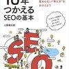 【書評】10年つかえるSEOの基本
