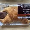チョコがビックサイズ!! チョコクロワッサン(ファミマ)