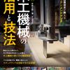 木工機械の基本構造からメンテナンスまで解説した一冊