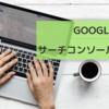 Google サーチコンソールに登録