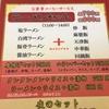 「台湾料理 佳肴(かよ)」でランチ