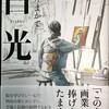 本のすすめ~朝井まかて『白光』